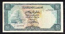 10 RIALS ND1969 P-8a,Serial A6_083233 VF+